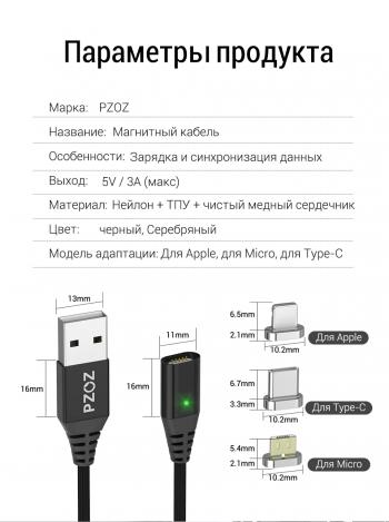 USB дата-кабель Type-C (магнитный)