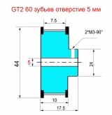 Шкив зубчатый GT2 5мм (60 зубьев)