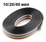 Dupont кабель 10/20/40-жильный (1м)